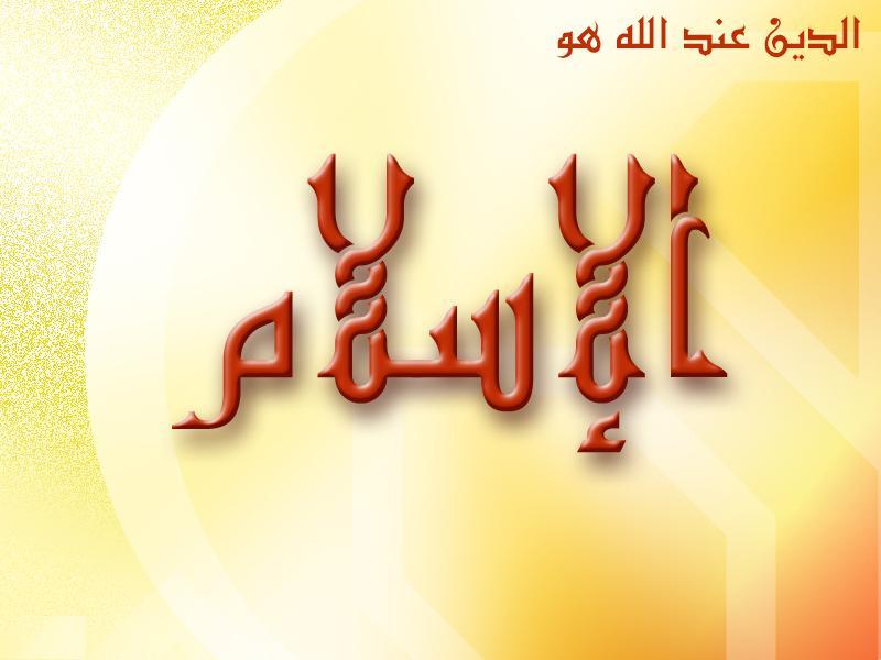 klaim kebenaran islam